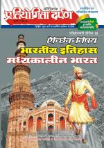 Series-16 Indian History–Medieval India - Read on ipad, iphone, smart phone and tablets