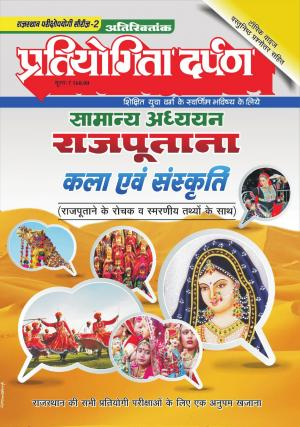 Rajasthan Exam Series-1 Rajputana Art & Culture