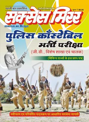 Success Mirror Extra Issue Police Constable Recruitment Exam. - Read on ipad, iphone, smart phone and tablets.
