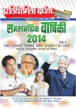 Samsamayiki Varshiki 2014 Vol. 1 - Read on ipad, iphone, smart phone and tablets