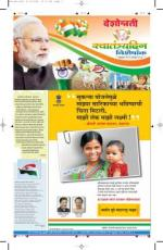 Swatantra Din Visheshank - Read on ipad, iphone, smart phone and tablets.
