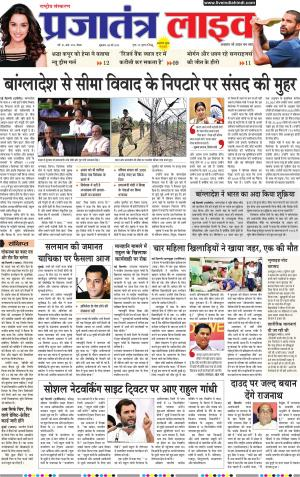Prajatantra Live - Read on ipad, iphone, smart phone and tablets.