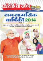 Samsamayiki Varshiki 2014 Vol. 2 - Read on ipad, iphone, smart phone and tablets