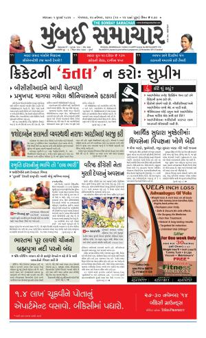 MUMBAI SAMACHAR - Read on ipad, iphone, smart phone and tablets.