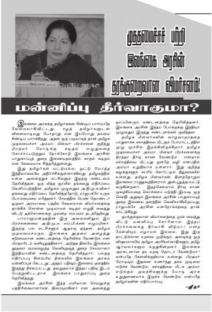AMMA PERAVAI - Read on ipad, iphone, smart phone and tablets.