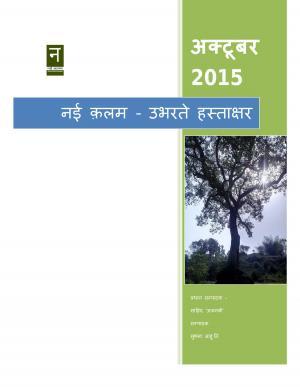 Nai Kalam Ubharte Hastakshar