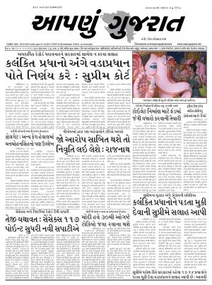 Aapnu Gujarat - Read on ipad, iphone, smart phone and tablets.