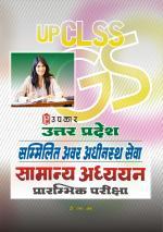 Uttar Pradesh Sammilit Awar Adhinasth Sewa Samanya Adhyayan Prarambhik Pariksha - Read on ipad, iphone, smart phone and tablets