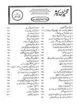 Munsif ePaper - Read on ipad, iphone, smart phone and tablets