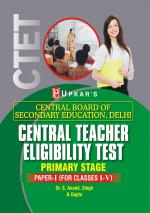 Central Teacher Eligibility Test Primary Stage (Paper-I) (For Class I-V) - Read on ipad, iphone, smart phone and tablets