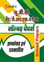 UGC NET/JRF Pariksha Solved Papers Jansanchar Evam Patrkarita - Read on ipad, iphone, smart phone and tablets