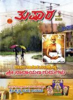 Tushara - Read on ipad, iphone, smart phone and tablets