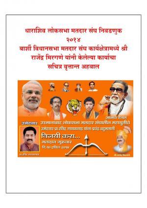 वचननामा Rajendra Mirgane - Read on ipad, iphone, smart phone and tablets.
