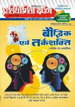 Series-10 Mental & Reasoning Test - Read on ipad, iphone, smart phone and tablets