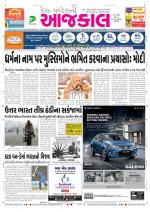 Bhuj - Read on ipad, iphone, smart phone and tablets