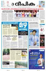 Deepika Kochi - Read on ipad, iphone, smart phone and tablets