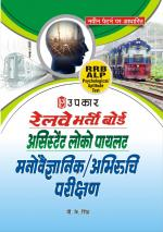 Railway Bharti Board Assistant Loco Pilot Psychological / Aptitude Test - Read on ipad, iphone, smart phone and tablets