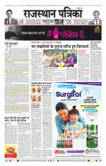 hubli rajasthanpatrika - Read on ipad, iphone, smart phone and tablets