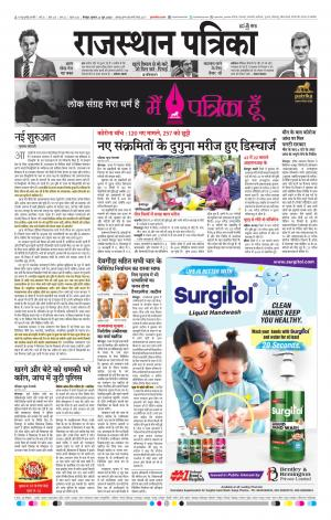 hubli rajasthanpatrika - Read on ipad, iphone, smart phone and tablets.