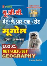 U.G.C.-NET/J.R.F./SET Bhugol (Paper-II) - Read on ipad, iphone, smart phone and tablets
