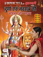 Goddess Durga & Navratri ki Mahima & Mahtav - Read on ipad, iphone, smart phone and tablets