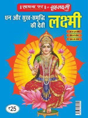 Dhan aur Sukh-samridhi ki Devi Lakshmi - Read on ipad, iphone, smart phone and tablets.