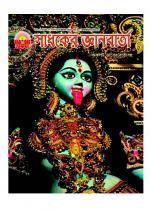Sadhaker Jnanbarta - Read on ipad, iphone, smart phone and tablets