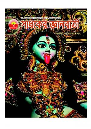 Sadhaker Jnanbarta - Read on ipad, iphone, smart phone and tablets.