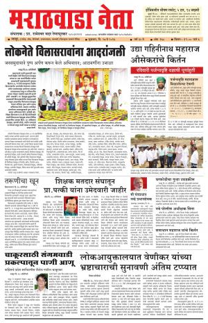 marathwada neta - Read on ipad, iphone, smart phone and tablets.