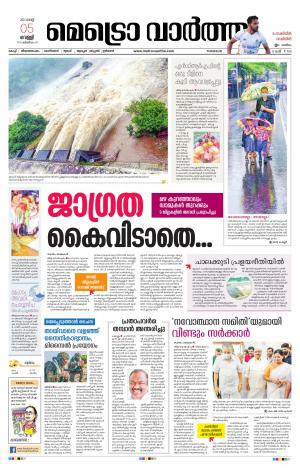 Metrovaartha(Thrissur) - Read on ipad, iphone, smart phone and tablets.