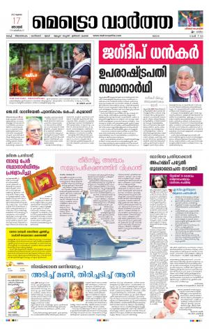 Metrovaartha(Kochi) - Read on ipad, iphone, smart phone and tablets.
