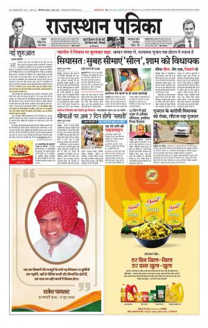 Rajasthan Patrika Hanumangarh - Read on ipad, iphone, smart phone and tablets.