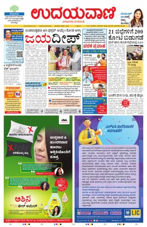 Gulbarga Edition - Read on ipad, iphone, smart phone and tablets.