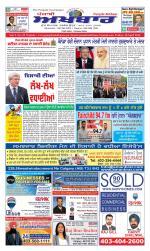 Punjabi Akhbaar - Read on ipad, iphone, smart phone and tablets