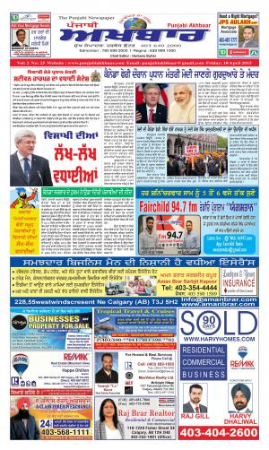 Punjabi Akhbaar - Read on ipad, iphone, smart phone and tablets.