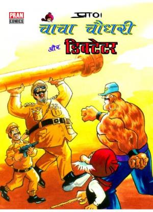 Chacha Chaudhary and Dictator