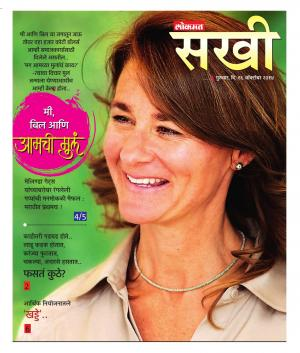 Lokmat Sakhi - Read on ipad, iphone, smart phone and tablets.