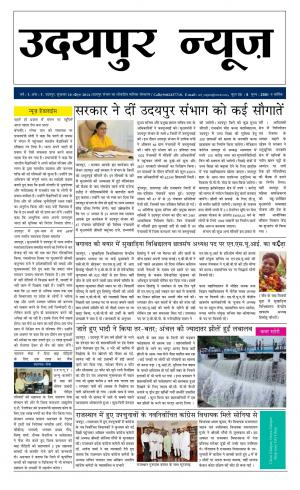 Udaipur News - Read on ipad, iphone, smart phone and tablets.