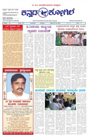 KANNADA KOGILE KANNADA DAILY BIJAPUR - Read on ipad, iphone, smart phone and tablets.