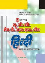 UGC-NET/JRF/SLET 'Hindi' (Paper II & III) - Read on ipad, iphone, smart phone and tablets