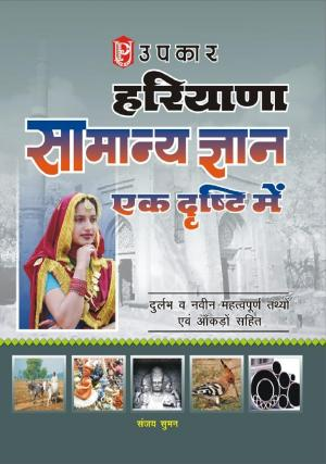 Haryana Samanya Gyan : Ek Dhrishti Me - Read on ipad, iphone, smart phone and tablets.