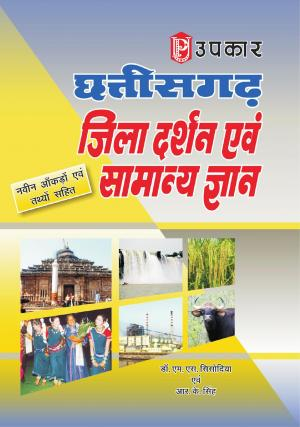 Chhattisgarh Jila Darshan Evam Samanya Gyan - Read on ipad, iphone, smart phone and tablets.