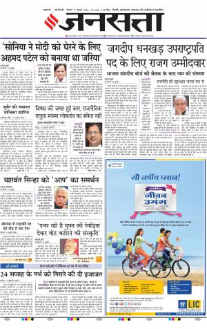 Jansatta - Read on ipad, iphone, smart phone and tablets.
