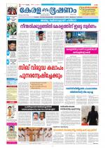 Keralabhooshanam Daily - Read on ipad, iphone, smart phone and tablets