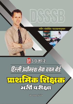 DSSSB Prathmik Shikshak Bharti Pariksha - Read on ipad, iphone, smart phone and tablets.