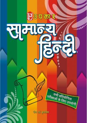 Samanya Hindi - Read on ipad, iphone, smart phone and tablets.