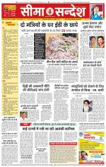 Seema Sandesh Ganganagar  - Read on ipad, iphone, smart phone and tablets
