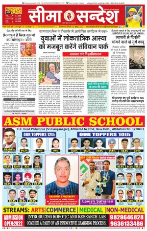 Seema Sandesh - Read on ipad, iphone, smart phone and tablets.