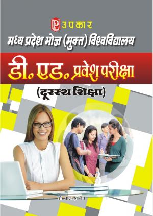 Madhya Pradesh Bhoj (Mukt) Vishwavidhyalaya D.ED. Pravesh Pariksha (Durasth Shiksha) - Read on ipad, iphone, smart phone and tablets.