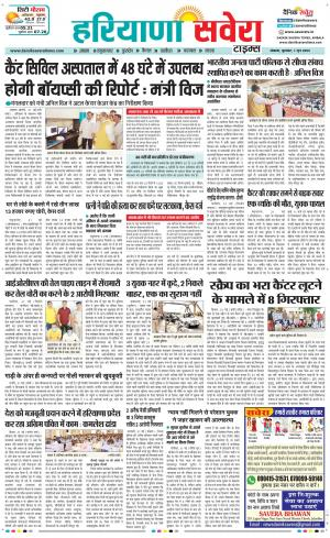 Haryana Savera - Read on ipad, iphone, smart phone and tablets.
